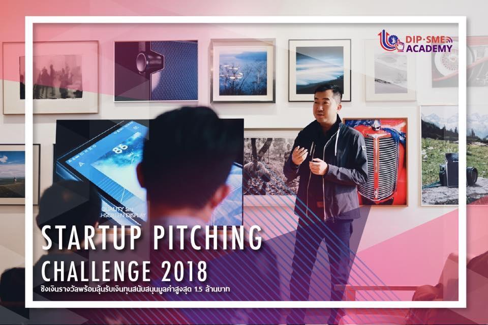 เปิดรับสมัคร  New Startup เข้าร่วมนำเสนอแผนธุรกิจ ในกิจกรรม STARTUP PITCHING CHALLENGE 2018 #2