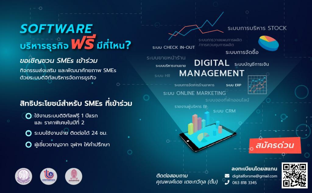 กิจกรรมส่งเสริมและพัฒนาศักยภาพ SMEs ด้วยระบบดิจิทัลบริหารจัดการธุรกิจ ภายใต้โครงการเพิ่มศักยภาพSMEs ด้วยระบบเทคโนโลยีดิจิทัล (Digital for SMEs)