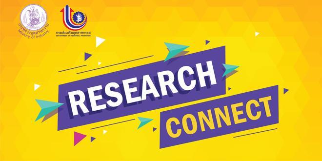 เชิญผู้สนใจ เข้าร่วมงาน Research Connect