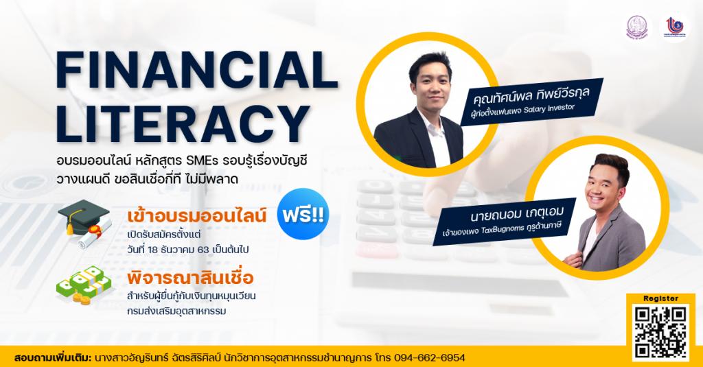 กรมส่งเสริมอุตสาหกรรม กระทรวมอุตสาหกรรม ขอเชิญผู้สนใจสมัครเข้าร่วมโครงการเตรียมความพร้อมผู้ประกอบการด้านการเงินในการเริ่มต้นธุรกิจ (Financial Literacy) ประจำปีงบประมาณ พ.ศ. 2564