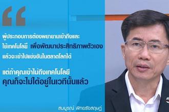 บทสัมภาษณ์ คุณสมบูรณ์ พิทยรังสฤษฏ์ กับอุตสาหกรรมยานยนต์ของไทย